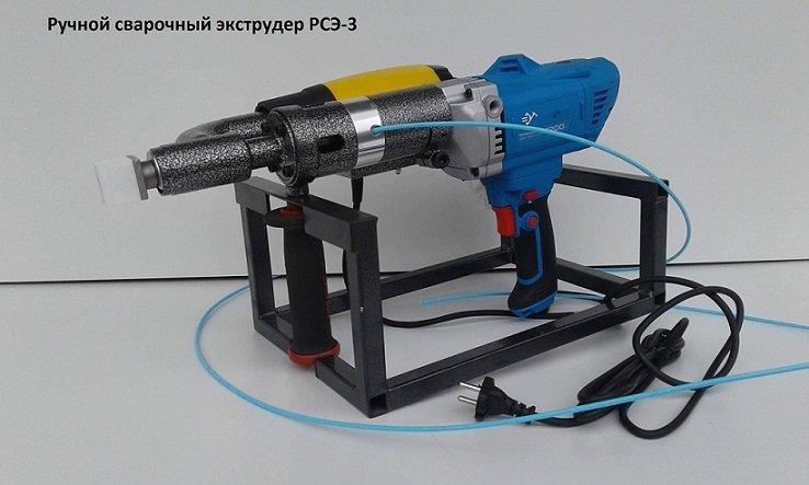 Ручной экструдер для полипропилена